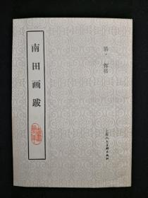 """【中国画论类】南田画跋  上海人美""""中国画论文库""""系列"""