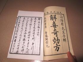 和木刻影印版中医古籍类《解毒奇效方》一册全
