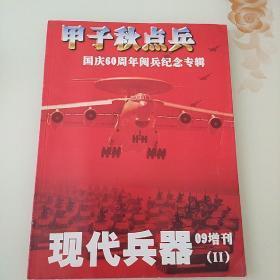 现代兵器2009年增刊甲子秋点兵 国庆60周年阅兵纪念专辑