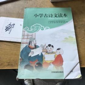 小学古诗文读本
