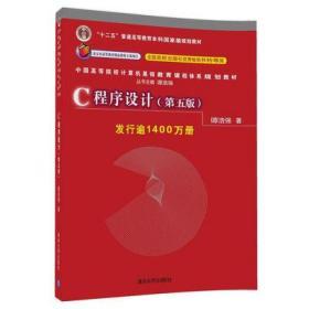 二手正版 C程序设计(第五版)谭浩强 清华大学出版社 9787302481447