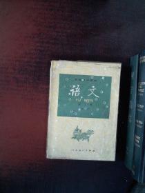 语文 高级中学课本