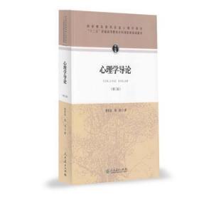心理学导论 黄希庭 人民教育出版社 9787107305306