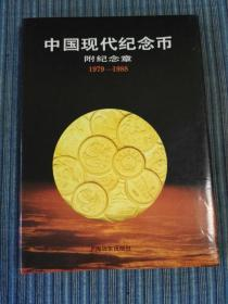 中国现代纪念币1979~1988