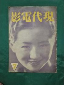 民国版【《现代电影》1934年6月第七期】民国二十三年六月十五日出版,每页已检查核对不缺页
