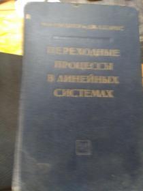 1942俄文图书