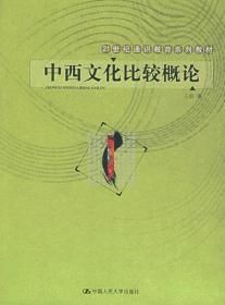 中西文化比较概论 王前  中国人民大学出版社 9787300068602