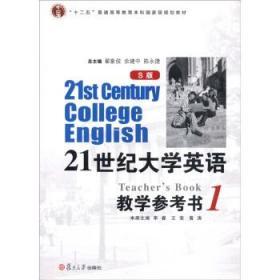 21世纪大学英语:教学参考书1 复旦大学出版社9787309096347