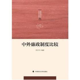 中外廉政制度比较 贺文华 中国政法大学出版社 9787562069546