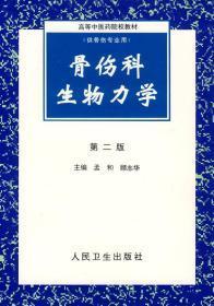 骨伤科生物力学(供骨伤专业用)/高等中医药院校教材 孟和 顾
