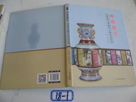 中华瓷王18-1
