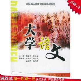 正版大学语文——大学生人文素质教育系列教材 吴跃平 晏