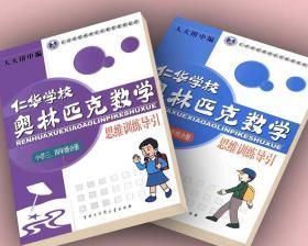 仁华学校奥林匹克数学思维训练导引.小学三四、五六年级2本 刘彭芝主编