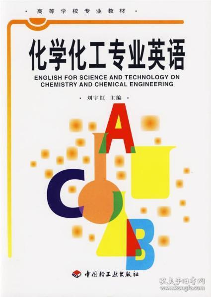 化学化工专业英语