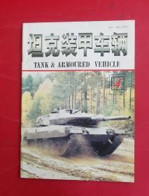 坦克装甲车辆1997.4.