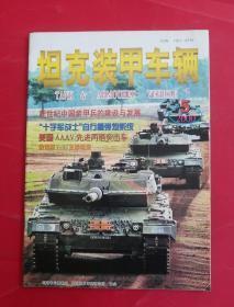 坦克装甲车辆2000.5