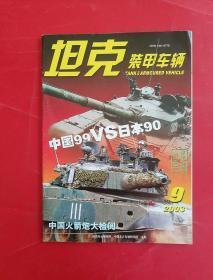 坦克装甲车辆2003.9
