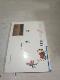 中国现代散文名家名作原版库 背影