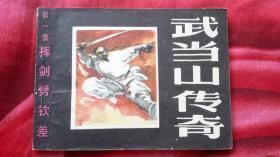 【八十年代初绘画版连环画】《武当山传奇——挥剑劈钦差》印量很少!