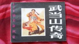 【八十年代初绘画版连环画】《武当山传奇——怒民审州官》印量很少!