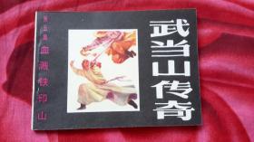 【八十年代初绘画版连环画】《武当山传奇——血溅铁印山》印量很少!
