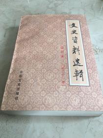 文史资料选辑 合订本 21