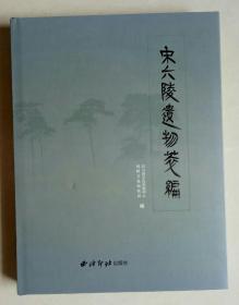 宋六陵遗物萃编(8开精装本)