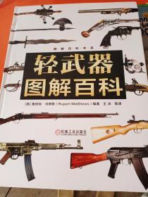 轻武器图解百科