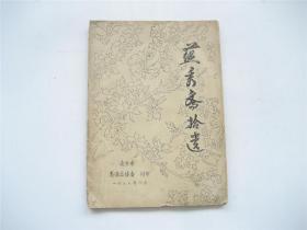 秦淮棋艺资料第13种    蕴秀斋拾遗   筒页油印本    1977年1印