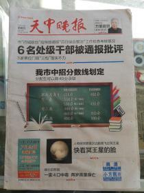 【报纸】 天中晚报 2015年7月16日【我市中招分数线划定】【人类探测器首次近距离飞过冥王星】