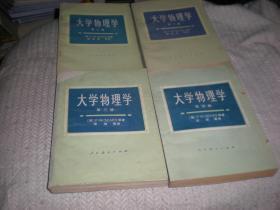 大学物理学第一二三四册   1979年1版2印 人民教育出版社