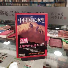 中国国家地理  四川