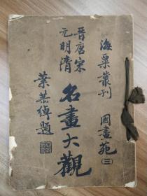 海粟丛刊 国画苑 晋唐宋元明清 名画大观 (三)