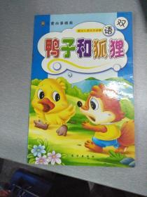 儿童故事精典:鸭子和狐狸(双语)