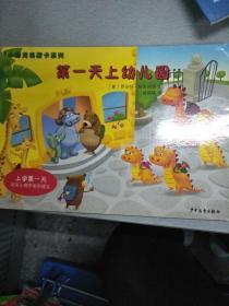 小恐龙奥斯卡系列:第一天上幼儿园