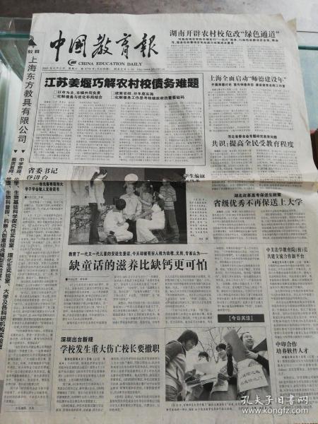 【报纸】中国教育报 2005年4月2日【湖北改革高考保送生政策,省级优秀不再保送上大学】【高等教育大众化必须突破认识障碍】【永远的丰碑:有名的工人运动的组织者——郭亮】