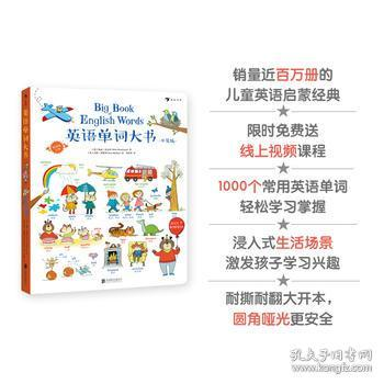 英语单词大书