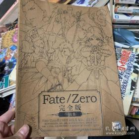 Fate /Zero 完全版手稿集
