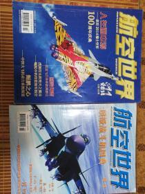 航空世界杂志 2014年的两期(单买12元,合售20)满1 00包邮