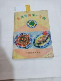 家庭常用菜一百例(书皮水印)