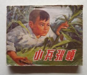 小兵张嘎 ,7207新1版1印,(连环画)