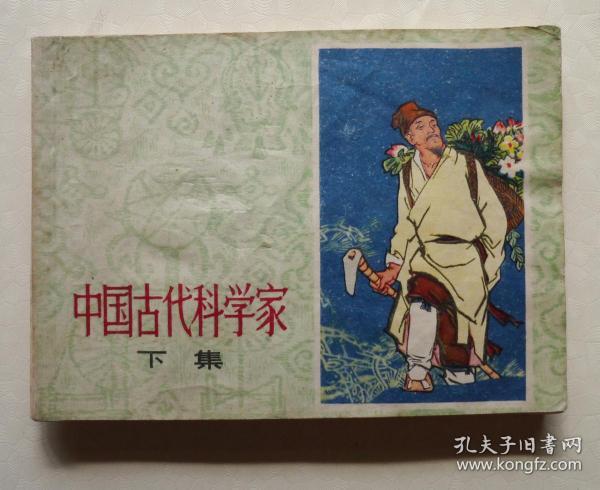 中国古代科学家 (上下 集)连环画(二本合售)