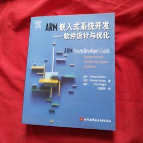 ARM嵌入式系统开发——软件设计与优化