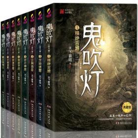 鬼吹灯全集(全8册)