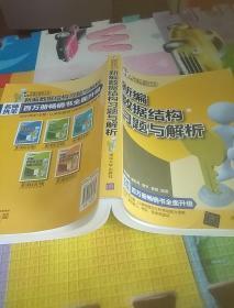 新编计算机专业重点课程辅导丛书:新编数据结构习题与解析
