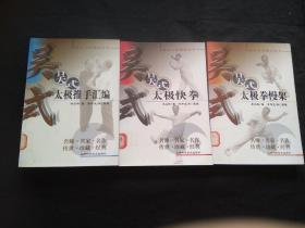 吴式太极拳瑰宝丛书:吴式太极推手汇编+吴式太极拳慢架+吴式太极快拳 3册合售