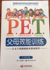 【正版保证】P.E.T.父母效能训练:让亲子沟通如此高效而简单