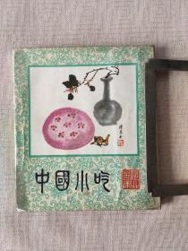 中国小吃(湖北风味)