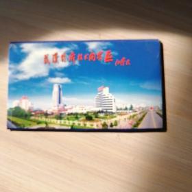 明信片 武汉经济技术开发区6张60分邮资图