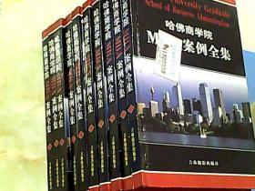哈佛商学院MBA案例全集 (十册全)